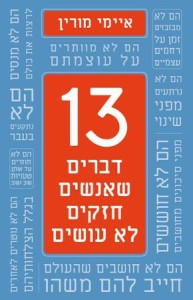 13 Things Mentally Strong People Don't Do - Hebrew