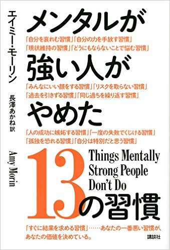 13 Things Mentally Strong People Don't Do - Japanese